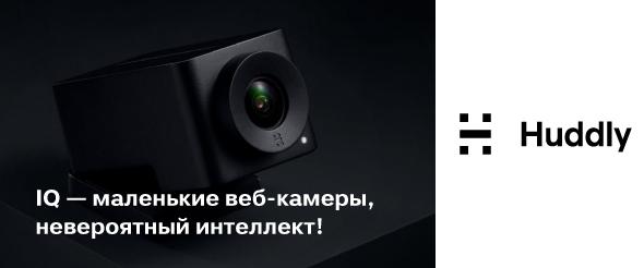 Хай-Тек Медиа начинает дистрибуцию интеллектуальных камер Huddly