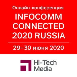 Hi-Tech Media на онлайн-конференции Infocomm Connected 2020 Russia 29-30 июня