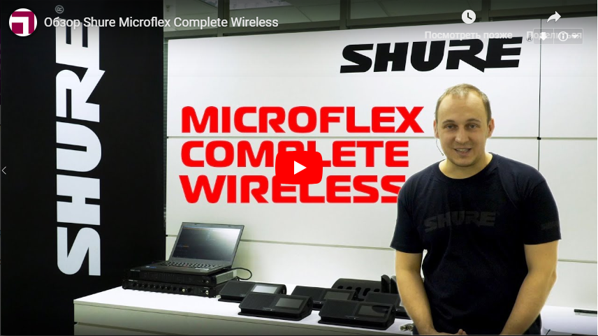 Обзор Shure Microflex Complete Wireless