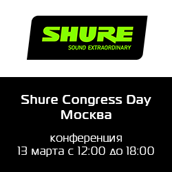 Shure Congress Day - Москва