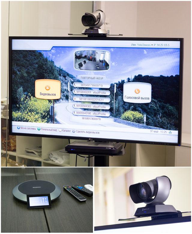 период майских оборудование для видеоконференций купить можно найти