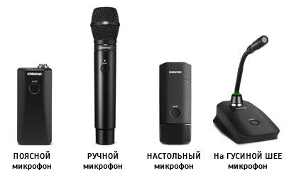 Большой выбор беспроводных микрофонов